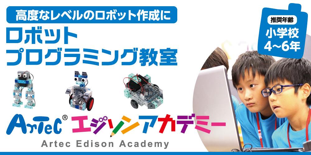 edison_banner