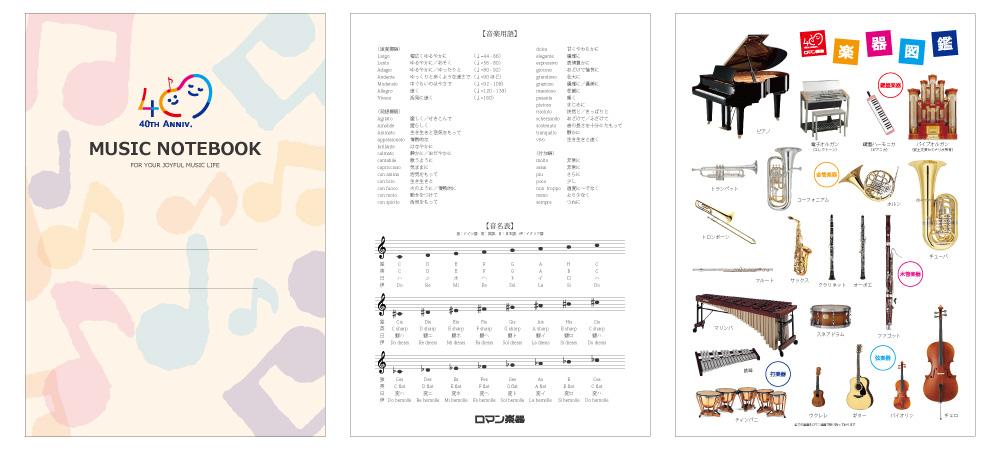 musicnotebook2-01