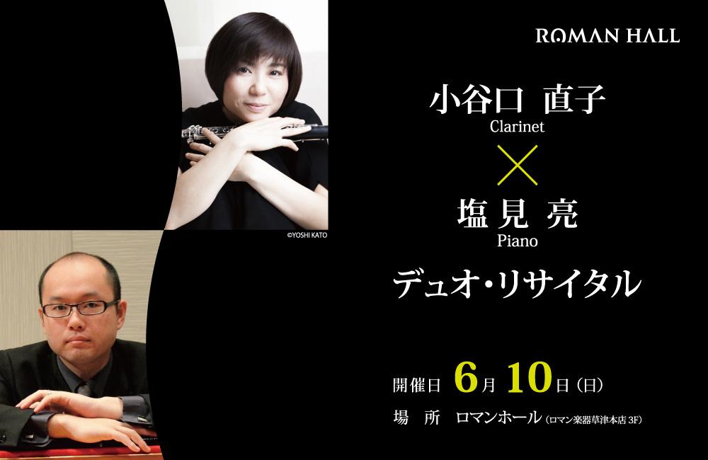 shiomi0610-01