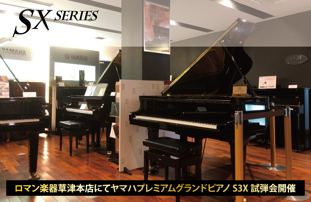 sx-series-01