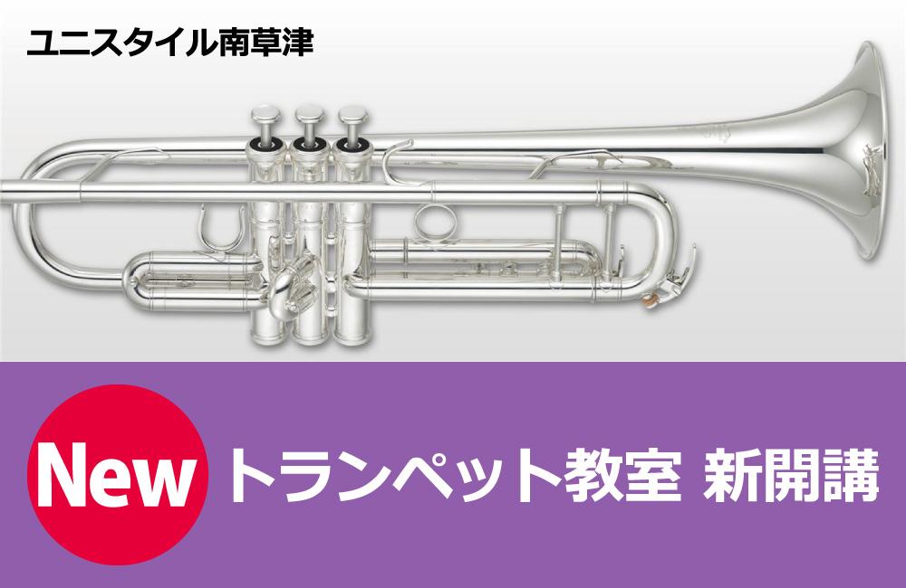 trumpet3-01