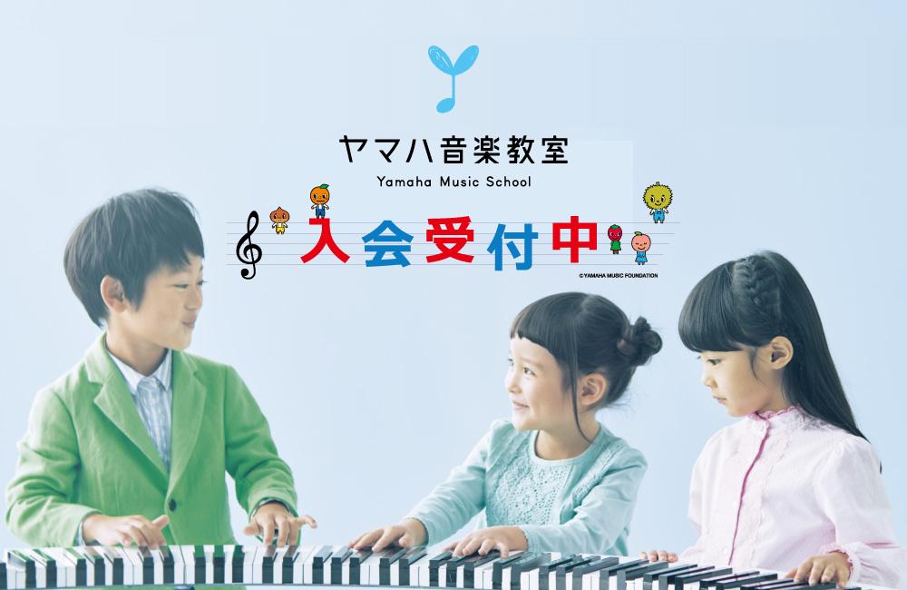 yamaha-nyukai-01